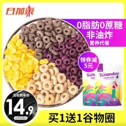 谷物圈低脂无糖精燕麦圈早餐即食玉米片谷物脆麦片红枣黑米紫薯圈