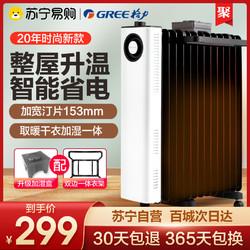 格力取暖器电暖气片家用节能油汀烤火炉热省电暖器暖风机油丁小型