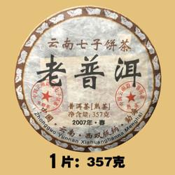 2007年勐海班章老普洱茶古树熟茶叶云南七子饼茶357克/饼 一片357克