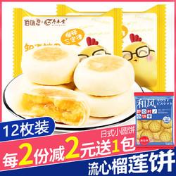 猫山王榴莲饼爆浆流心榴莲酥充饥夜宵休闲糕点零食网红特产 榴莲味12枚 *4件