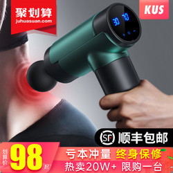 KUS筋膜枪肌肉放松器电动按摩机震动健身专业级迷你颈膜抢经膜仪