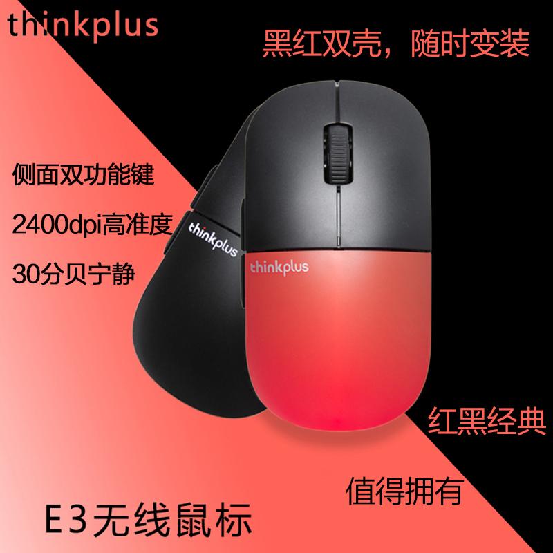 ThinkPad E3 USB无线静音鼠标