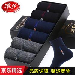 浪莎袜子男中筒纯棉秋冬棉袜6双装