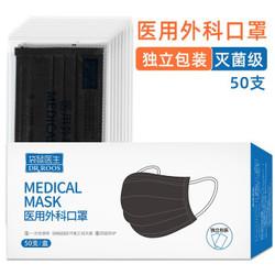 袋鼠医生口罩医用外科口罩一次性独立包装成人 冬季加厚黑色独立装 50支/盒 *3件