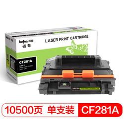 得印(befon)CF281A硒鼓 适用惠普HP M604n/605DN 606DN 625DW M630 M630h M630f