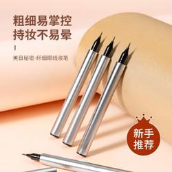 名创优品(MINISO)炫彩极细防水眼线笔速干不易眩晕不易脱色适合新手(新旧款随机发)) *2件