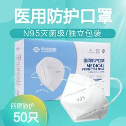 晨业 N95口罩医用口罩一次性使用医用防护口罩防病菌飞沫 N95口罩(独立包装)50只 *3件