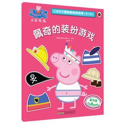 小猪佩奇趣味贴纸游戏书(第二辑):佩奇的装扮游戏 *5件