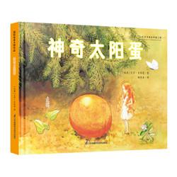 《国际绘本大师作品:神奇太阳蛋》