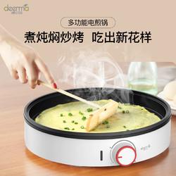 德尔玛电饼铛家用加深加大电饼档烙饼锅神器可视化烤煎饼机电煎锅