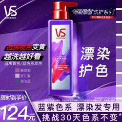 沙宣锁色瓶固色护色洗发水 蓝紫色系310ml去黄防褪色防掉色漂染烫染修护 *2件
