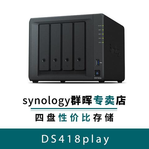 nas主机DS418play个人云盘Synology私有4盘位储存网盘网络存储器文件服务器家用局域网共享私人云