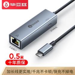 毕亚兹 Type-C千兆有线网卡带PD供电 0.5米 适用苹 器网线转接头 R61