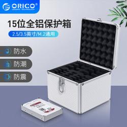 奥睿科(ORICO)2.5/3.5英寸/M.2通用硬盘 防盗/防潮/减震 银色