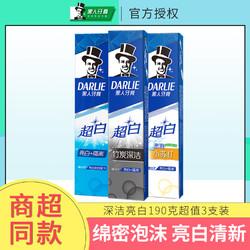 黑人牙膏超白小苏打竹炭亮白3支家庭套装防蛀清新口气有效防蛀