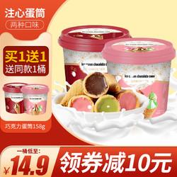 巧克力夹心蛋筒冰淇淋158g桶装儿童脆皮甜筒网红零食(代可可脂)