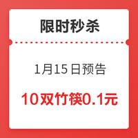 1月15日秒杀预告,精选好物0.1元起!