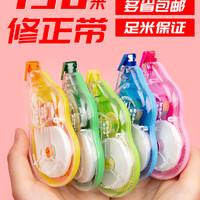 M&G 晨光 ACT52320 乐桃派对 修正带 3支 20m*5mm