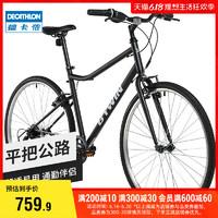 迪卡侬平把钢架轻便公路山地旅行休闲通勤女男学生自行车HC