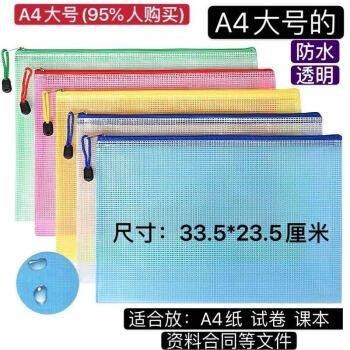 加厚A4网格文件袋透明拉链袋学生档案文具袋试卷收纳袋防水资料袋 A4大号(335mm*235mm) 白色