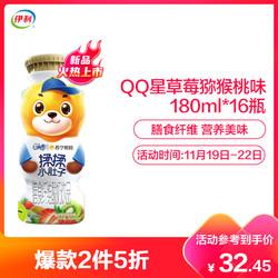 伊利 QQ星揉揉小肚子膳食纤维儿童酸奶饮品(草莓猕猴桃味)180ml*16瓶 *6件
