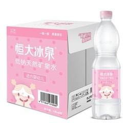 恒大冰泉 低钠天然矿泉水(适合婴幼儿)女版 1L*6瓶 +凑单品
