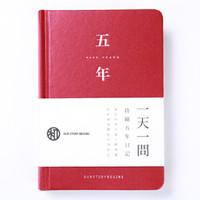 moran 墨苒 JZA5192-3465D 复古日程笔记本 五年 深红 *2件