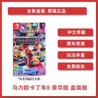 任天堂 Nintendo Switch 游戏卡带 国行 马力欧卡丁车8 马里奥赛车8 豪华版 中文