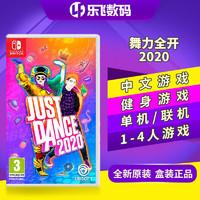 任天堂switch NS卡带 舞力全开2020舞动全身 20 中文 现货