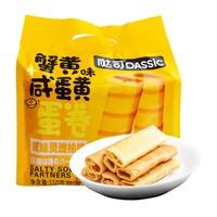 DASSIC 哒司 咸蛋黄酥蛋卷 150g *10件
