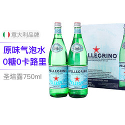 S.PELLEGRINO 圣培露 含气天然矿泉水750ml 12瓶/箱 玻璃瓶新鲜到货