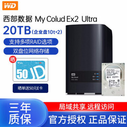 西部数据(WD)My Cloud ex2 Ultra nas网络存储 企业私有云服务器 共享备份网盘 20T(5年保企业盘10t*2)