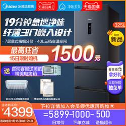 美的325升三开门一级节能家用小型冰箱官方风冷无霜智能家电变频