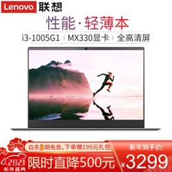联想(Lenovo)V14 十代酷睿i3 14英寸独显超轻薄手提笔记本电脑商务办公游戏学生本 i3-1005G1 8G内存
