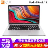 小米紅米筆記本電腦RedmiBook 13 13.3英寸輕薄本超薄手提超極本商務辦公大學生