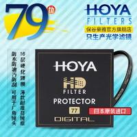 HOYA 保谷 豪雅 官方旗舰店 72mm HD  保护镜 滤镜 日本原装 *2件