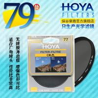 HOYA 保谷 豪雅 官方旗舰店 49mm 超薄 CPL 偏振镜 滤镜 *4件