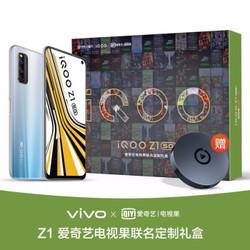 vivo iQOO Z1双模5G天玑1000plus芯片144Hz竞速屏游戏手机 8GB+128GB星河银
