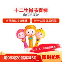 汇乐玩具(HUILE TOYS)十二生肖节奏棒摇铃 817 宝宝音乐手摇铃/婴儿儿童玩具 款式颜色随机发货