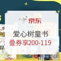 促销活动:京东 爱心树自营童书特惠