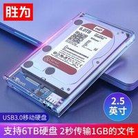 shengwei 勝為 2.5英寸 USB3.0 SATA 透明移動硬盤盒