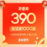 匹克官方旗艦店滿1000元-300元店鋪優惠券01/20-01/25