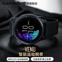 Garmin 佳明Venu 户外运动智能功能手表MOLED彩色触控屏幕跑步骑行腕表(暗影黑)