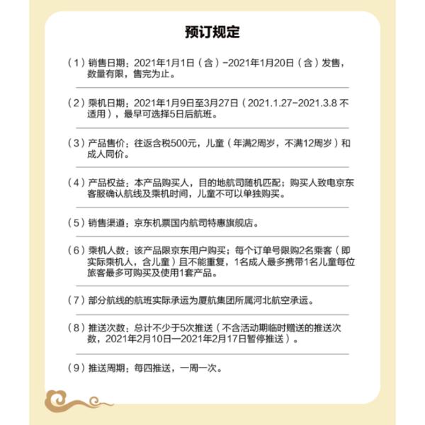 京东 厦门航空旅行盲盒(北京大兴出发)
