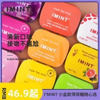 IMINT  无糖口香糖   5盒