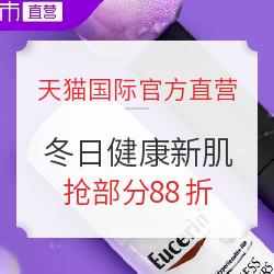 天猫国际官方直营 冬日健康新肌 进口美妆专场