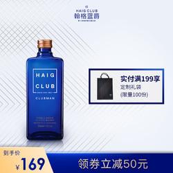 Haig Club 翰格雅爵单一谷物威士忌酒700ml单瓶原装正品进口洋酒