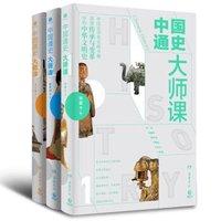《中国通史大师课》(全三册)
