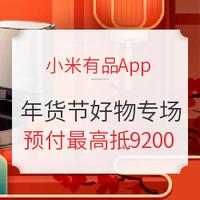 移动专享、促销活动:小米有品App 有品年货节 好物带回家
