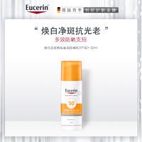 Eucerin/优色林净透淡斑精华面部防晒乳50mlSPF50